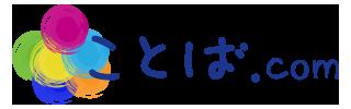 ことば.comロゴ